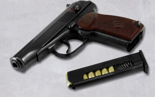 Сколько нужно патронов в пистолете Макарова?