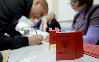 Рекомендации о том, как восстановить военный билет