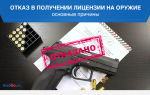 Как осуществить продление разрешения на оружие?