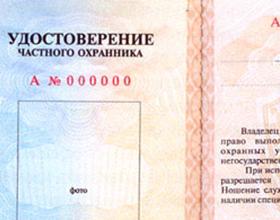 Где купить лицензию охранника 4, 5 и 6 разряда в Москве и СПБ — цены виды деятельности охранного предприятия