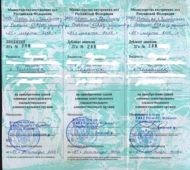 Разрешение на охотничье оружие в 2020 году — порядок получения лицензии. Процедура получения разрешения на пневматическое охотничье оружие в России. Оружие для охоты без лицензии