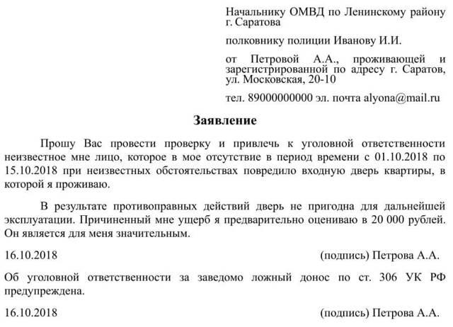 Умышленное причинение вреда имуществу — статья УК РФ и возмещение имущественного вреда