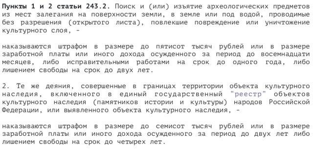 Кладоискательство: закон 2020 года