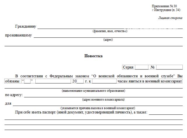 Осенний призыв 2020 — сроки проведения в России
