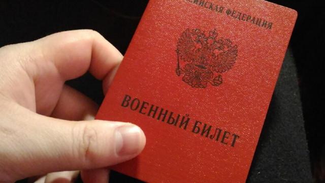 Как восстановить военный билет при утере — штраф за утерю военного билета