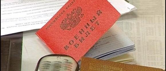 Для чего нужен военный билет — документы для получения военного билета